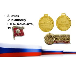 Значок «Чемпиону ГТО»,Алма-Ата, 1979 год