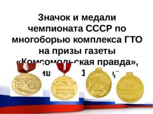 Значок и медали чемпионата СССР по многоборью комплекса ГТО на призы газеты «