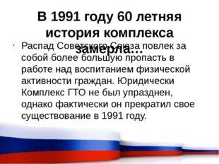 В 1991 году 60 летняя история комплекса замерла… Распад Советского Союза пов