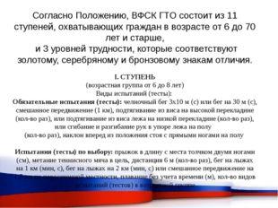 Согласно Положению, ВФСК ГТО состоит из 11 ступеней, охватывающих граждан в в