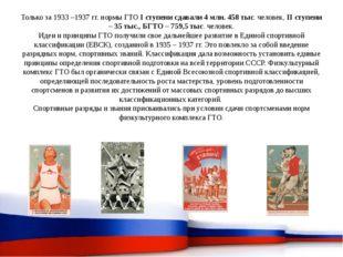 Только за 1933 –1937 гг. нормы ГТО I ступени сдавали 4 млн. 458 тыс. человек,