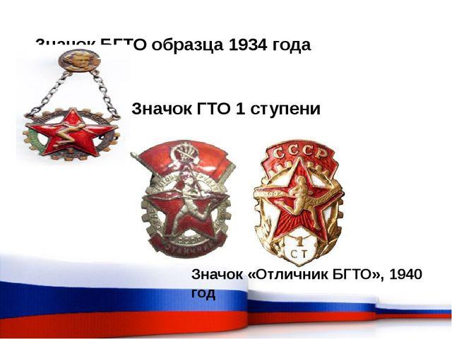Значок БГТО образца 1934 года  Значок ГТО 1 ступени