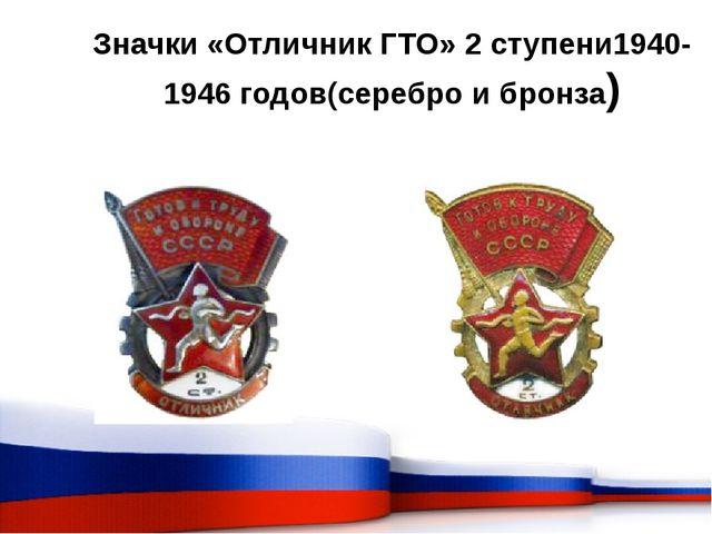 Значки «Отличник ГТО» 2 ступени1940-1946 годов(серебро и бронза)
