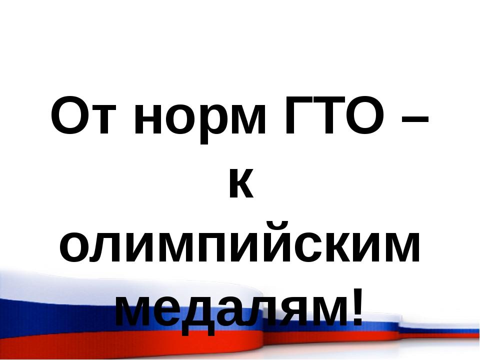 От норм ГТО – к олимпийским медалям!