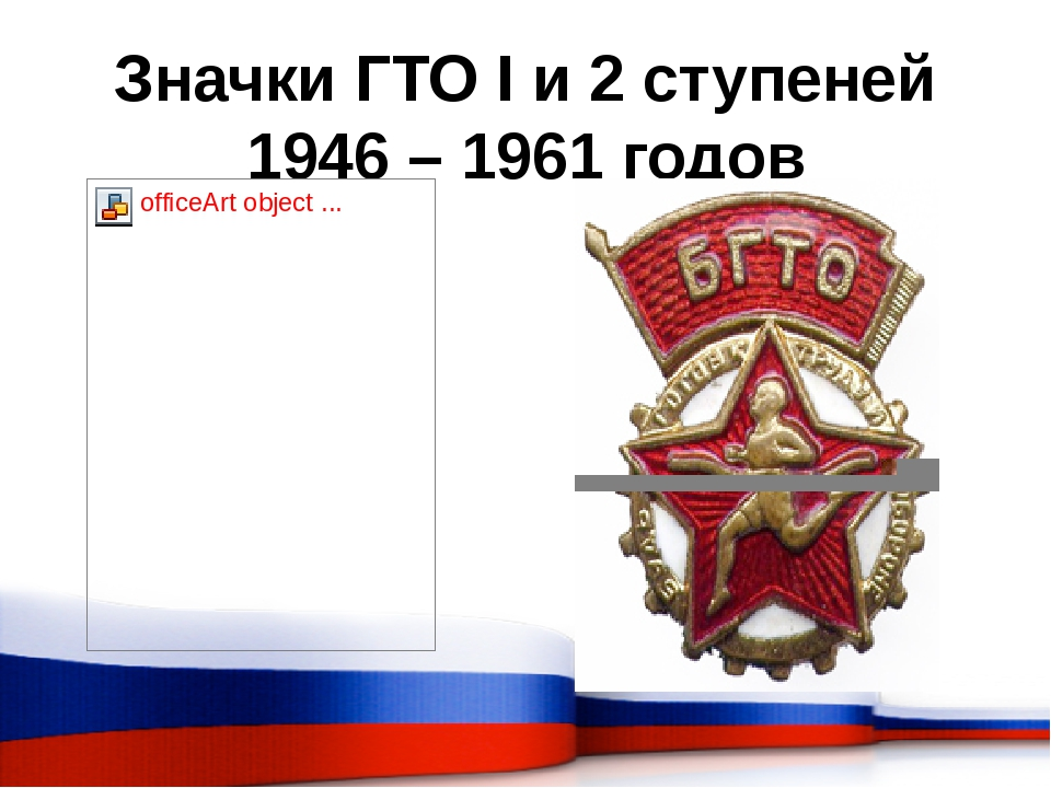 Значки ГТО I и 2 ступеней 1946 – 1961 годов