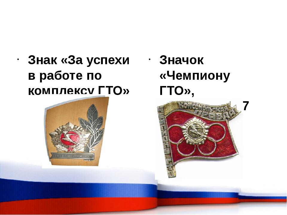 Знак «За успехи в работе по комплексу ГТО»
