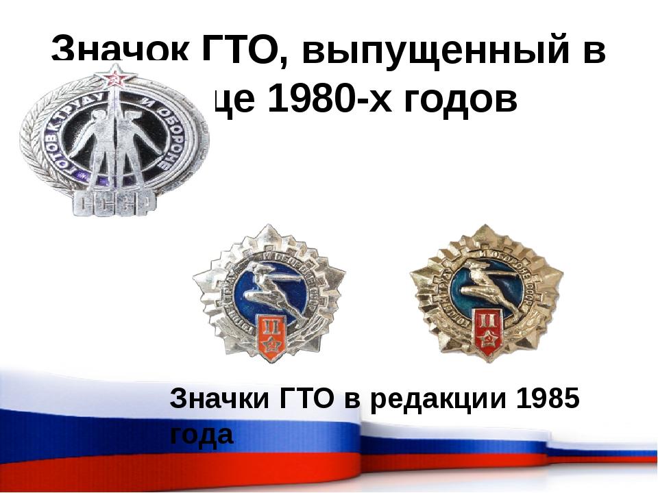 Значок ГТО, выпущенный в конце 1980-х годов