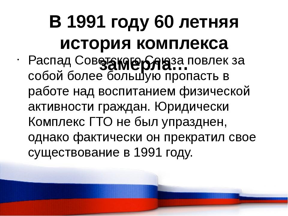 В 1991 году 60 летняя история комплекса замерла… Распад Советского Союза пов...