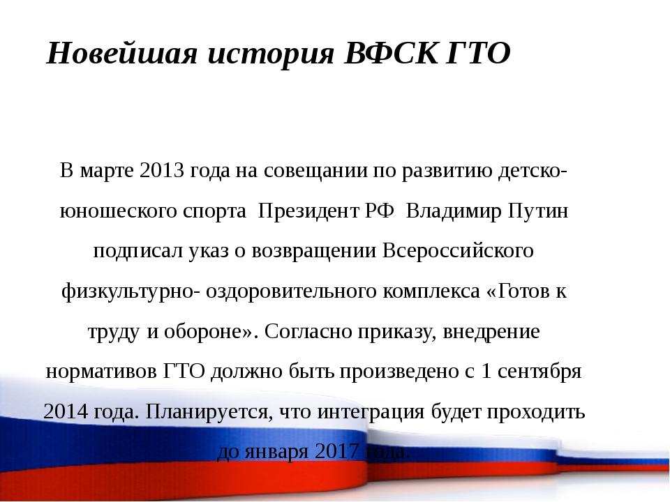В марте 2013 года на совещании по развитию детско-юношеского спорта  Президен...