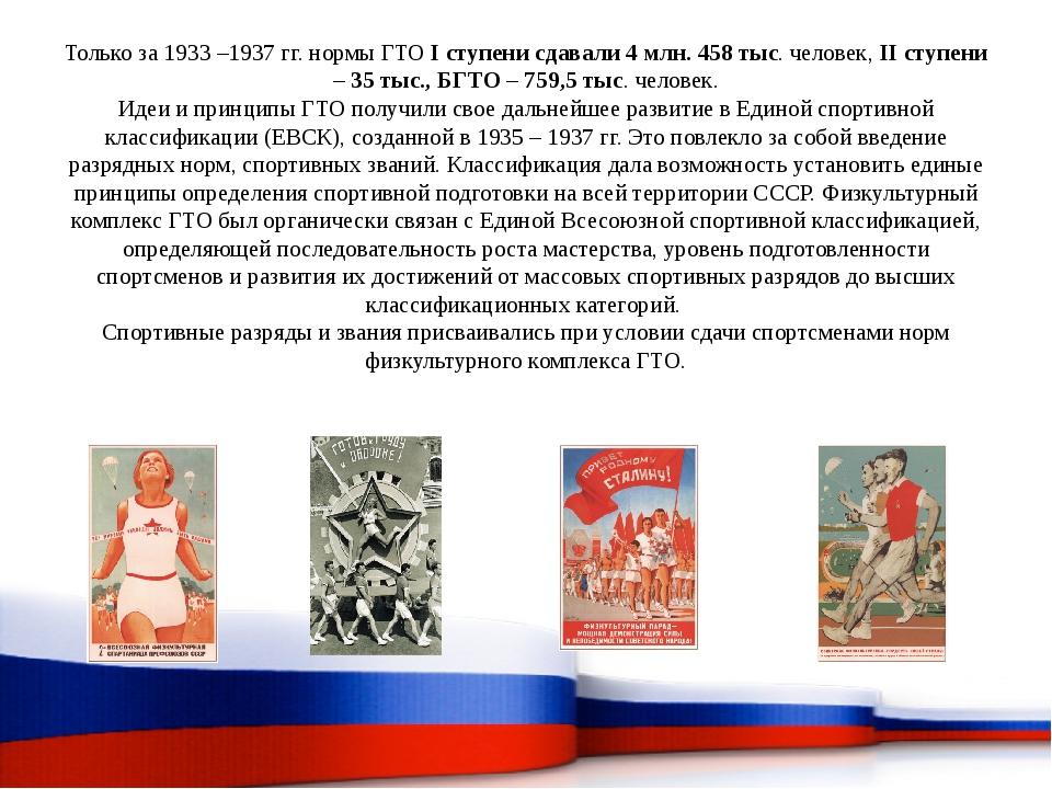 Только за 1933 –1937 гг. нормы ГТО I ступени сдавали 4 млн. 458 тыс. человек,...