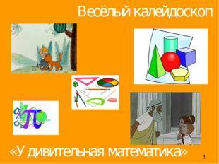 Весёлый калейдоскоп «Удивительная математика»