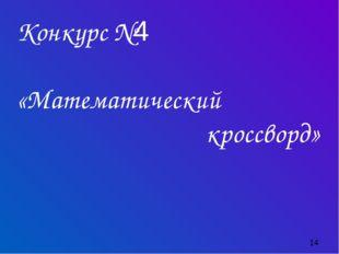 Конкурс №4 «Математический кроссворд»