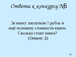 Ответы к конкурсу №5 За книгу заплатили 1 рубль и ещё половину стоимости книг