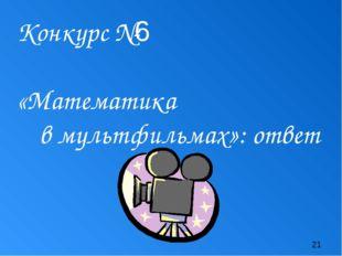 Конкурс №6 «Математика в мультфильмах»: ответ