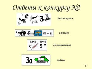 Ответы к конкурсу №2 биссектриса отрезок стереометрия задача