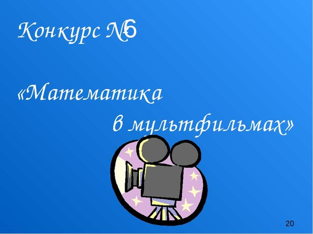 Конкурс №6 «Математика в мультфильмах»