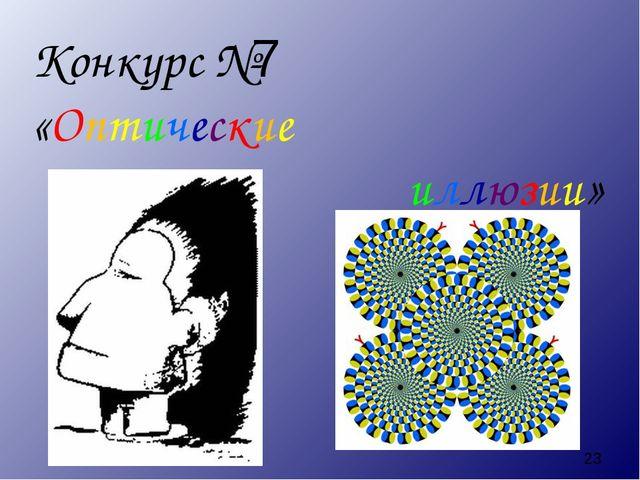 Конкурс №7 «Оптические иллюзии»