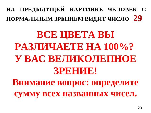 НА ПРЕДЫДУЩЕЙ КАРТИНКЕ ЧЕЛОВЕК С НОРМАЛЬНЫМ ЗРЕНИЕМ ВИДИТ ЧИСЛО 29 ВСЕ ЦВЕТА...
