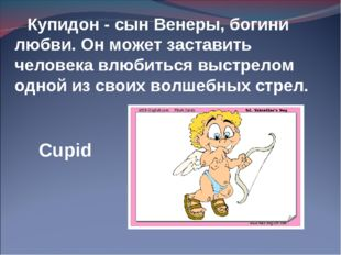 Cupid Купидон - сын Венеры, богини любви. Он может заставить человека влюбить