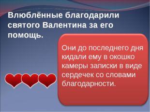 Влюблённые благодарили святого Валентина за его помощь.