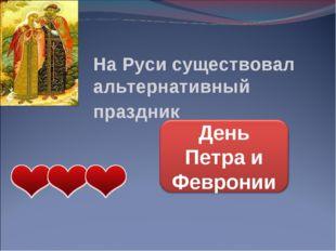 На Руси существовал альтернативный праздник