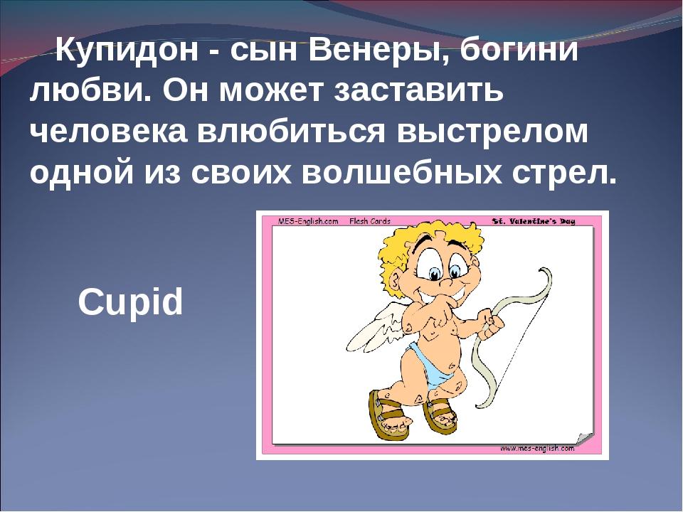 Cupid Купидон - сын Венеры, богини любви. Он может заставить человека влюбить...