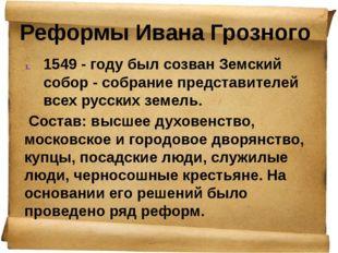 Реформы Ивана Грозного  1549 - году был созван Земский собор - собрание пред