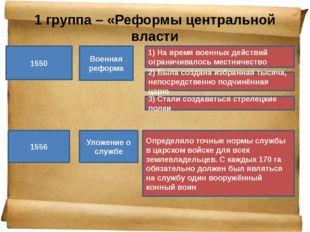 1 группа – «Реформы центральной власти