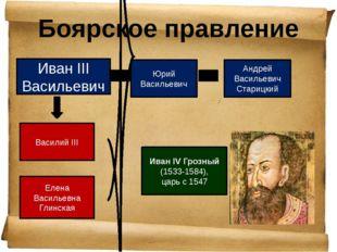 Боярское правление Иван III Васильевич