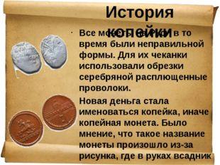 История копейки Все монеты на Руси в то время были неправильной формы. Для и