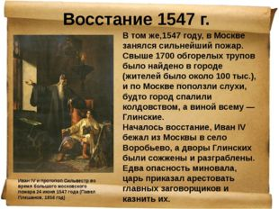 Восстание 1547 г.