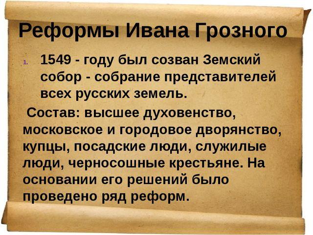 Реформы Ивана Грозного  1549 - году был созван Земский собор - собрание пред...