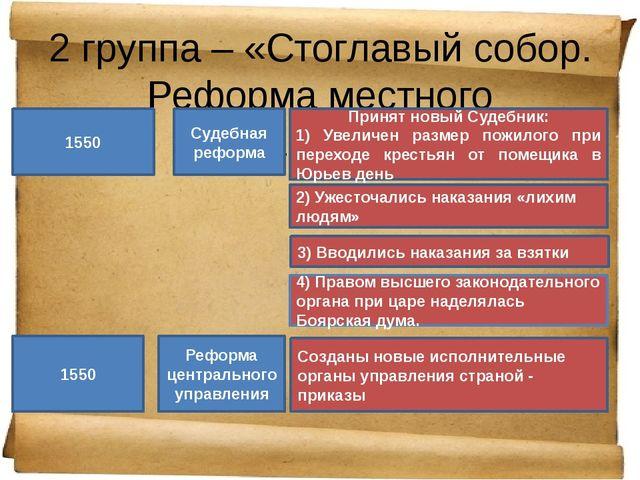 2 группа – «Стоглавый собор. Реформа местного управления»