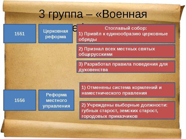 3 группа – «Военная реформа»