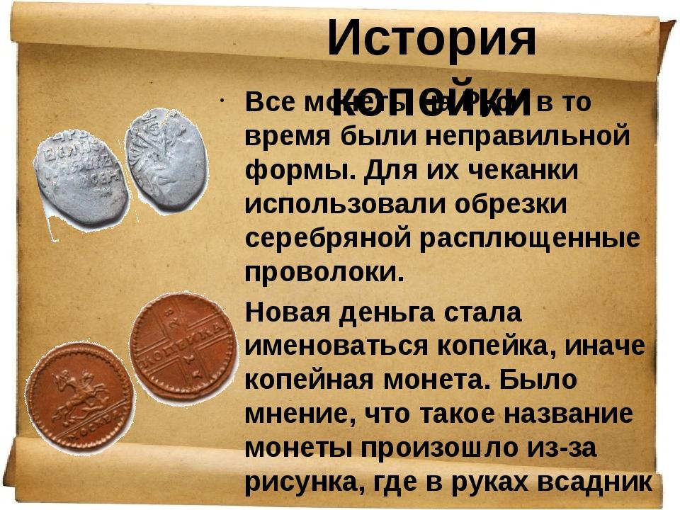 История копейки Все монеты на Руси в то время были неправильной формы. Для и...
