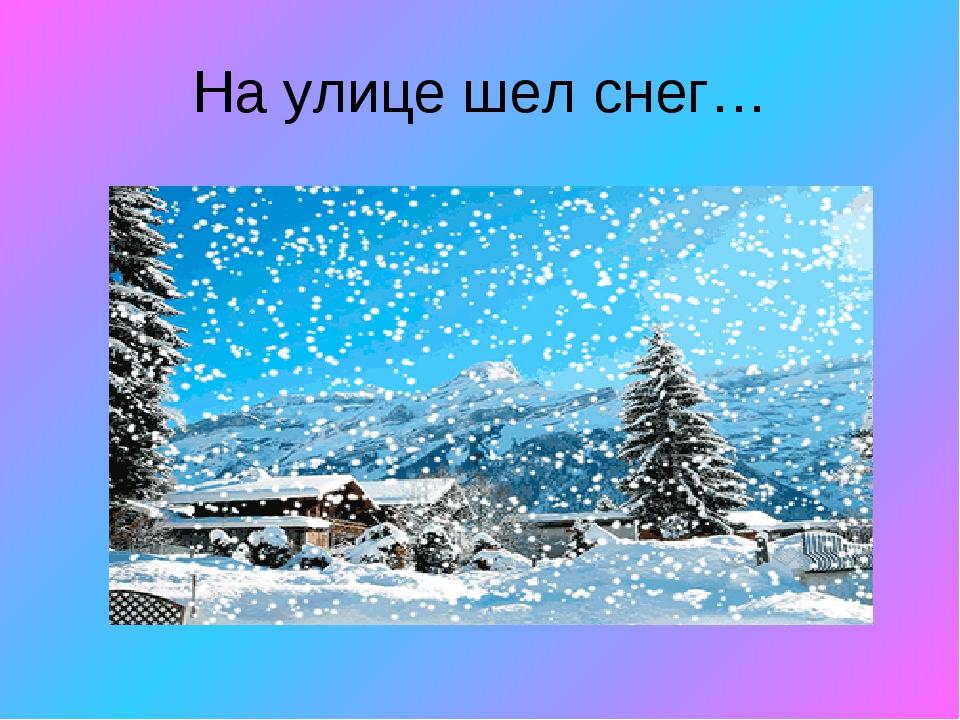 На улице шел снег…