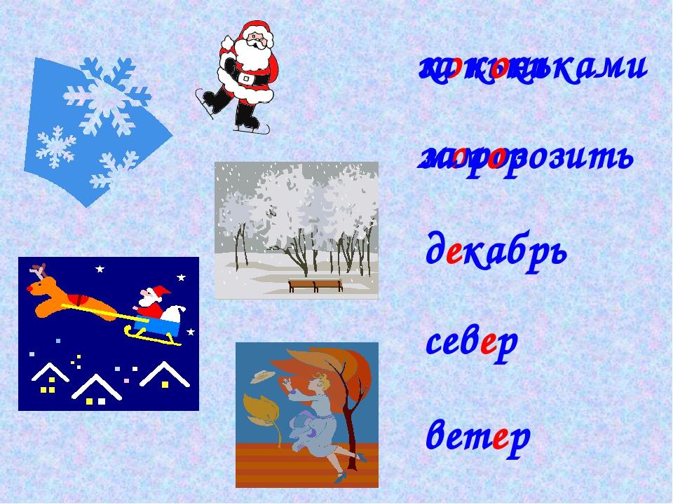 коньки мороз декабрь север ветер заморозить за коньками