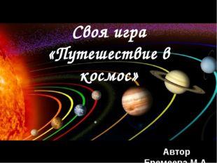 Какой праздник отмечает наша страна 12 апреля? День космонавтики