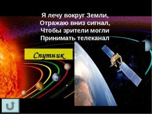 «Сортировка космического мусора».