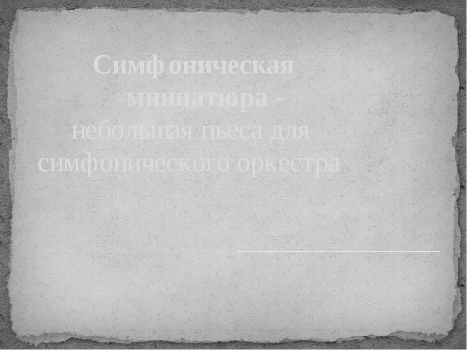 Симфоническая миниатюра - небольшая пьеса для симфонического оркестра