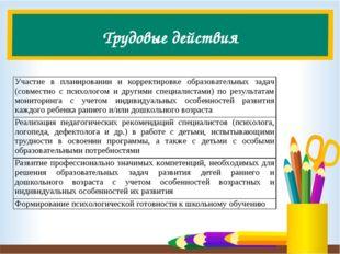 Трудовые действия Участие в планировании и корректировке образовательных зада