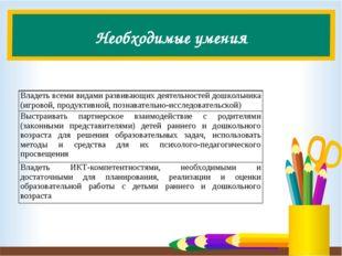 Необходимые умения Владеть всеми видами развивающих деятельностей дошкольника