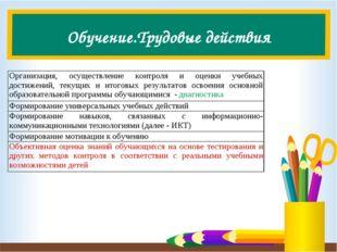 Обучение.Трудовые действия Организация, осуществление контроля и оценки учебн