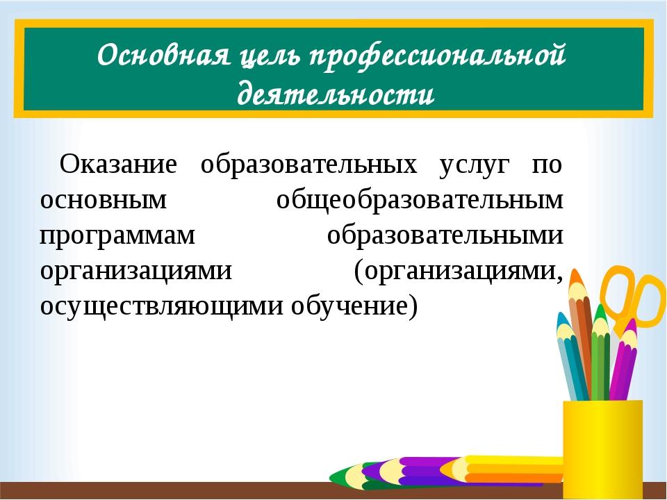Основная цель профессиональной деятельности Оказание образовательных услуг по...