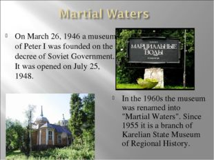 On March 26, 1946 a museum of Peter I was founded on the decree of Soviet Gov