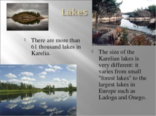 There are more than 61 thousand lakes in Karelia. The size of the Karelian la