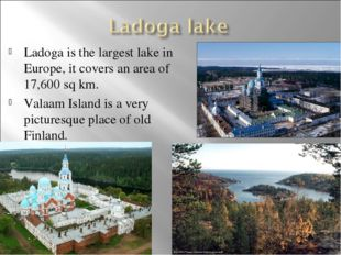 Ladoga is the largest lake in Europe, it covers an area of 17,600 sq km. Vala