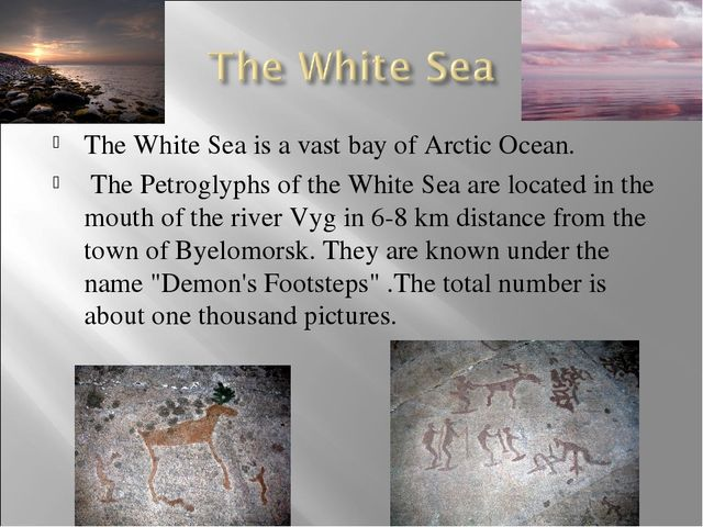 The White Sea is a vast bay of Arctic Ocean. The Petroglyphs of the White Sea...