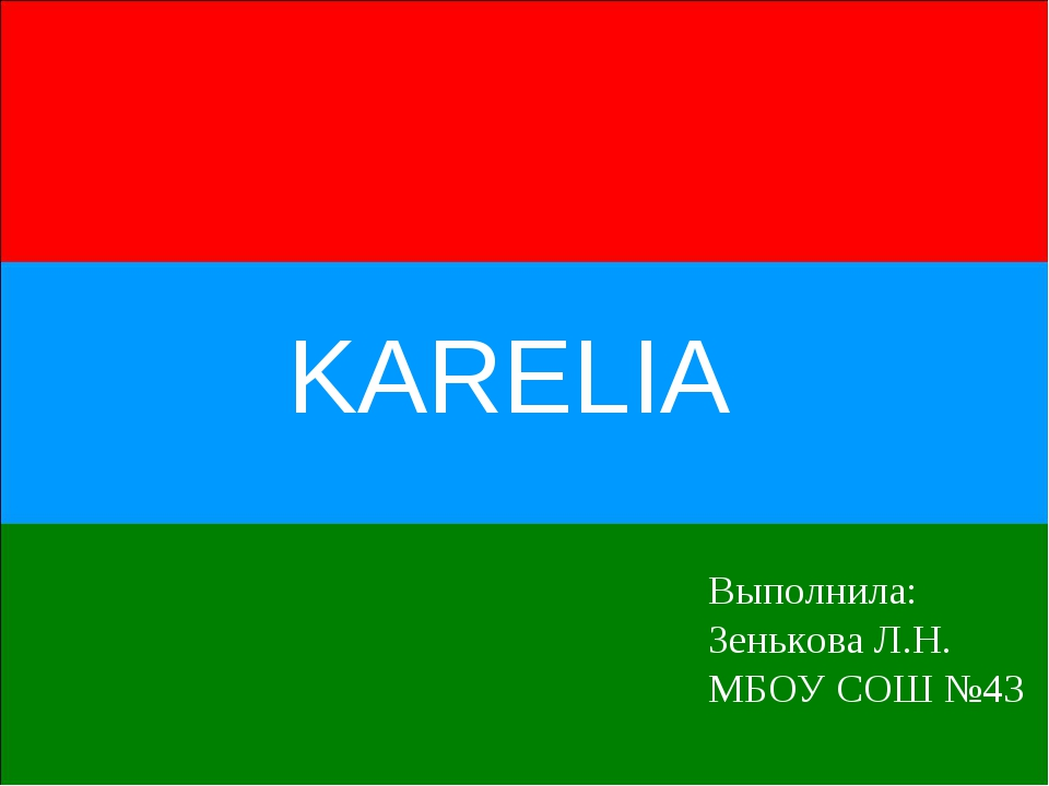 KARELIA Выполнила: Зенькова Л.Н. МБОУ СОШ №43