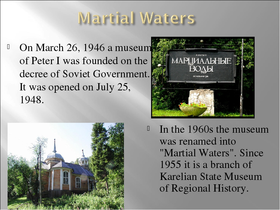 On March 26, 1946 a museum of Peter I was founded on the decree of Soviet Gov...